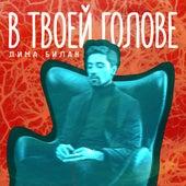 В твоей голове by Дима Билан ( Dima Bilan )