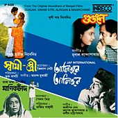 Gunjan / Swami Stree / Alingan Alingan / Manik Chaand by Various Artists
