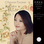 Asami Kurosawa Soprano Russian Songs and Opera Arias Vol. 1 by Asami Kurosawa
