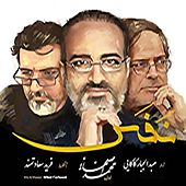 Nafas by Mohammad Esfahani