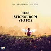 Neoi Stichourgoi Sto Fos by Various Artists