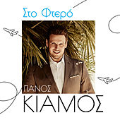 Sto Ftero [Στο Φτερό] by Panos Kiamos (Πάνος Κιάμος)
