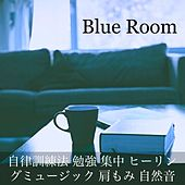 Blue Room - 自律訓練法 勉強 集中 ヒーリングミュージック 肩もみ 自然音 by Sleep Music Piano Relaxation