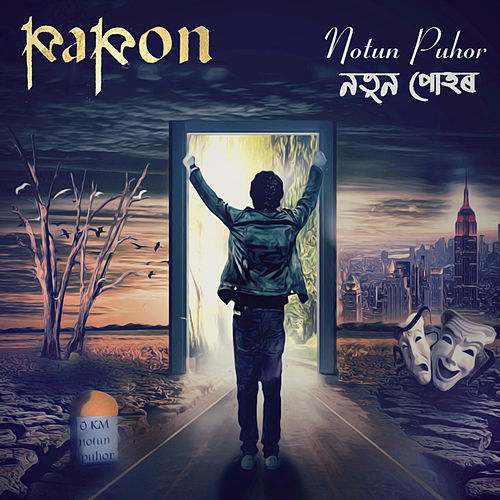 Notun Puhor by Papon
