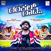Rankal Raate (Original Motion Picture Soundtrack) by Various Artists