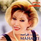 Play & Download Gole Omid by Mahasti | Napster