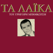 Ta Laika Tou Grigori Bithikotsi by Various Artists