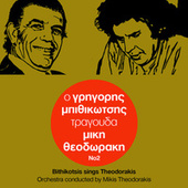 O Grigoris Bithikotsis Tragoudaei M. Theodoraki No.2 by Various Artists