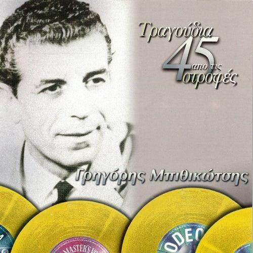 Tragoudia Apo Tis 45 Strofes by Grigoris Bithikotsis (Γρηγόρης Μπιθικώτσης)