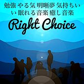 Right Choice - 勉強 やる気 明晰夢 気持ちいい 眠れる音楽 癒し音楽 by Asian Music Academy