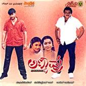 Annavaru (Original Motion Picture Soundtrack) by Various Artists