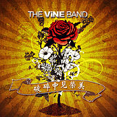 Play & Download 破碎中见荣美 (Chinese EP) by The Vine Band | Napster