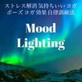 Mood Lighting - ストレス解消 気持ちいい ヨガ ポーズ ヨガ 効果 自律訓練法 by Spa Music Collective