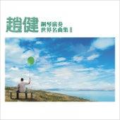 世界名曲集-2 by 趙健