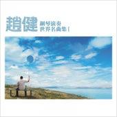 世界名曲集-1 by 趙健