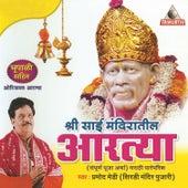 Shri Sai Mandiratil Aartya by Various Artists
