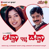 Lovva Illa Dovva (Original Motion Picture Soundtrack) by Various Artists