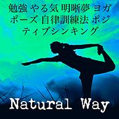Natural Way - 勉強 やる気 明晰夢 ヨガ ポーズ 自律訓練法 ポジティブシンキング by Various Artists