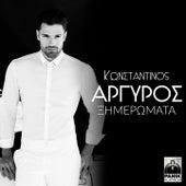 Konstantinos Argyros (Κωνσταντίνος Αργυρός):