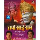 Japo Sai Ram by Various Artists