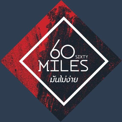 มันไม่ง่าย by Sixty Miles