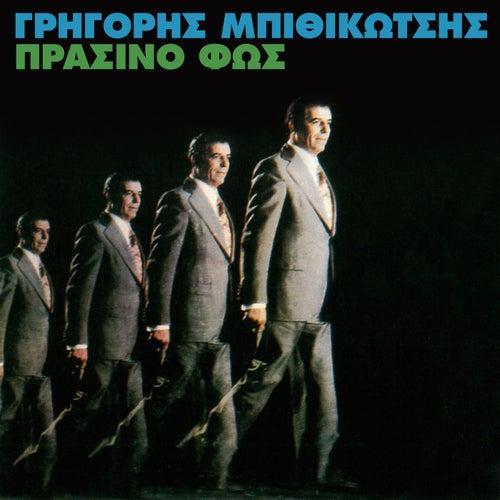 Prasino Fos by Grigoris Bithikotsis (Γρηγόρης Μπιθικώτσης)