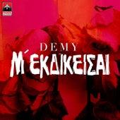 Demy: