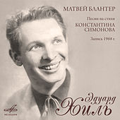 Матвей Блантер: Песни на стихи Константина Симонова by Эдуард Хиль