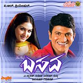 Namma Basava (Original Motion Picture Soundtrack) by Various Artists