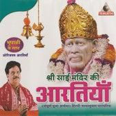 Shri Sai Mandir Ki Aartiya by Various Artists