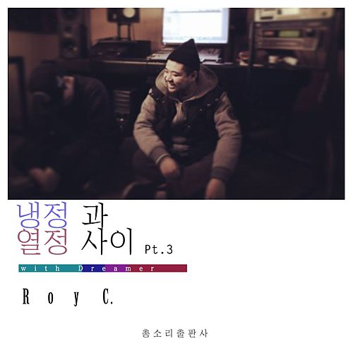 냉정과 열정사이, Pt. 3 - EP by Roy C