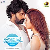 Chandamama Raave (Original Motion Picture Soundtrack) by Various Artists