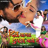 Dil Lagal Dupata Wali Se (Original Motion Picture Soundtrack) by Various Artists