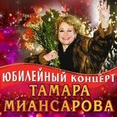 Юбилейный концерт (Live) by Тамара Миансарова