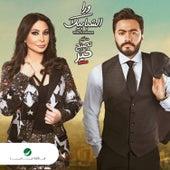 ورا الشبابيك - Single by اليسا