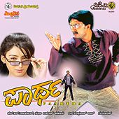 Paartha (Original Motion Picture Soundtrack) by Various Artists