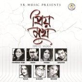 Priyo Mukh by Various Artists