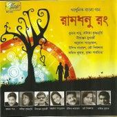 Ramdhanu Rang by Various Artists