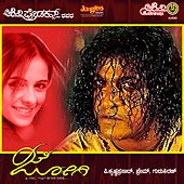 Jogi (Original Motion Picture Soundtrack) by Various Artists