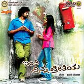 Inthi Nanna Preethiya (Original Motion Picture Soundtrack) by Various Artists