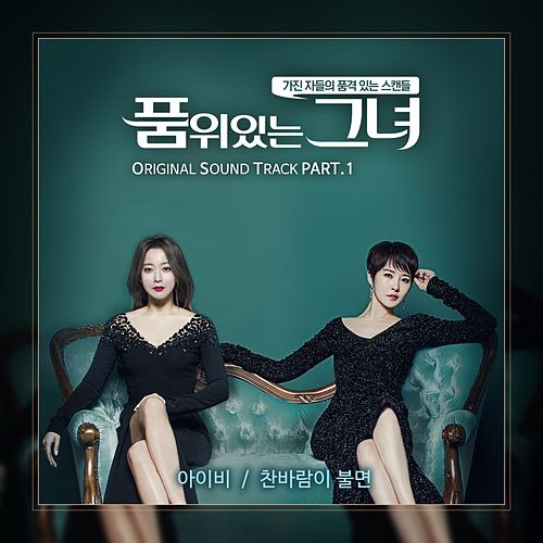 Woman of Dignity, Pt. 1 (Original Soundtrack) by Ivy