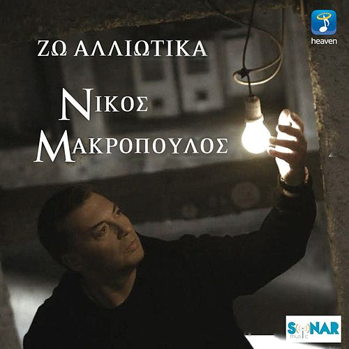 Nikos Makropoulos (Νίκος Μακρόπουλος):