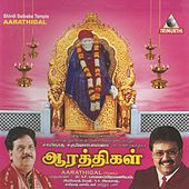 Shirdi Saibaba Temple Aarathigal by Various Artists