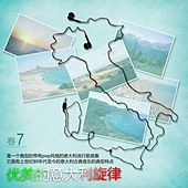 优美的意大利旋律 (卷 7) by Various Artists