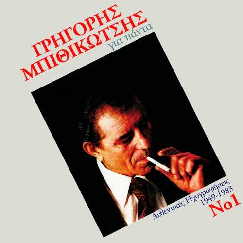 Grigoris Bithikotsis Gia Pada by Various Artists