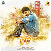 Ninnu Kori (Original Motion Picture Soundtrack) by Various Artists