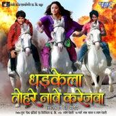 Dhadkela Tohare Nave Karejawa (Original Motion Picture Soundtrack) by Various Artists