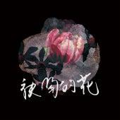 袂開的花 by Ripple