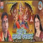 Maai Ke Sajal Darwar by Various Artists