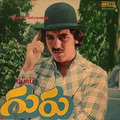Guru (Original Motion Picture Soundtrack) by Various Artists